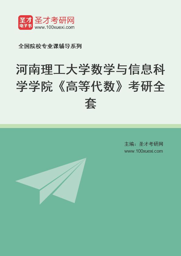 2021年河南理工大学数学与信息科学学院《高等代数》考研全套