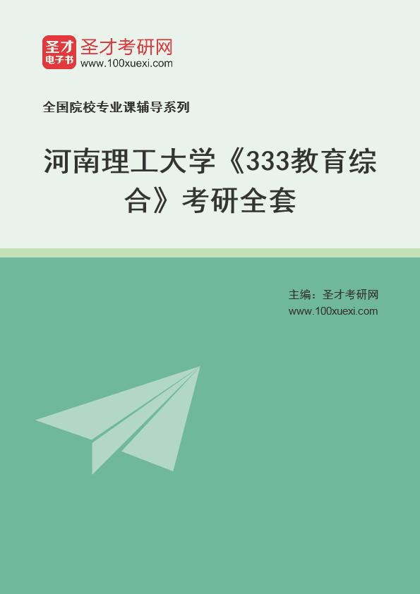 2021年河南理工大学《333教育综合》考研全套