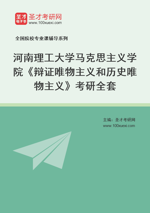 2021年河南理工大学马克思主义学院《辩证唯物主义和历史唯物主义》考研全套