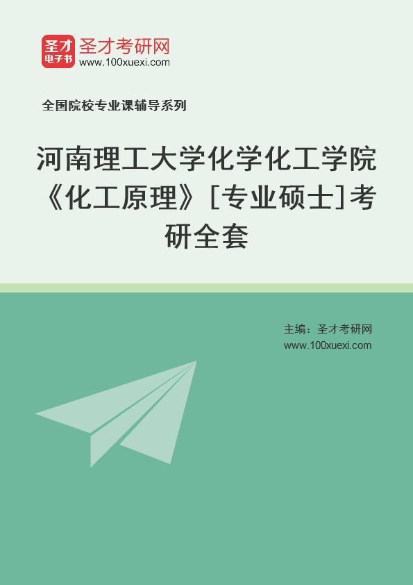 2021年河南理工大学化学化工学院《化工原理》[专业硕士]考研全套