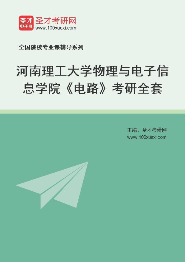 2021年河南理工大学物理与电子信息学院《电路》考研全套