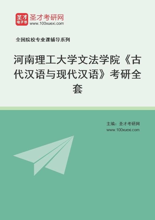 2021年河南理工大学文法学院《古代汉语与现代汉语》考研全套