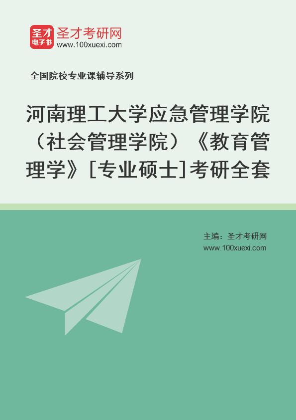 2021年河南理工大学应急管理学院(社会管理学院)《教育管理学》[专业硕士]考研全套