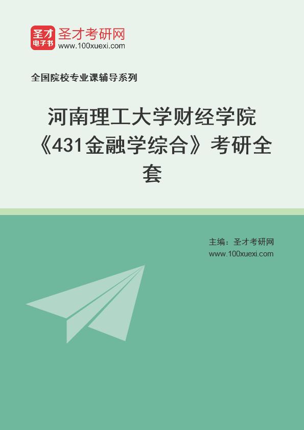 2021年河南理工大学财经学院《431金融学综合》考研全套