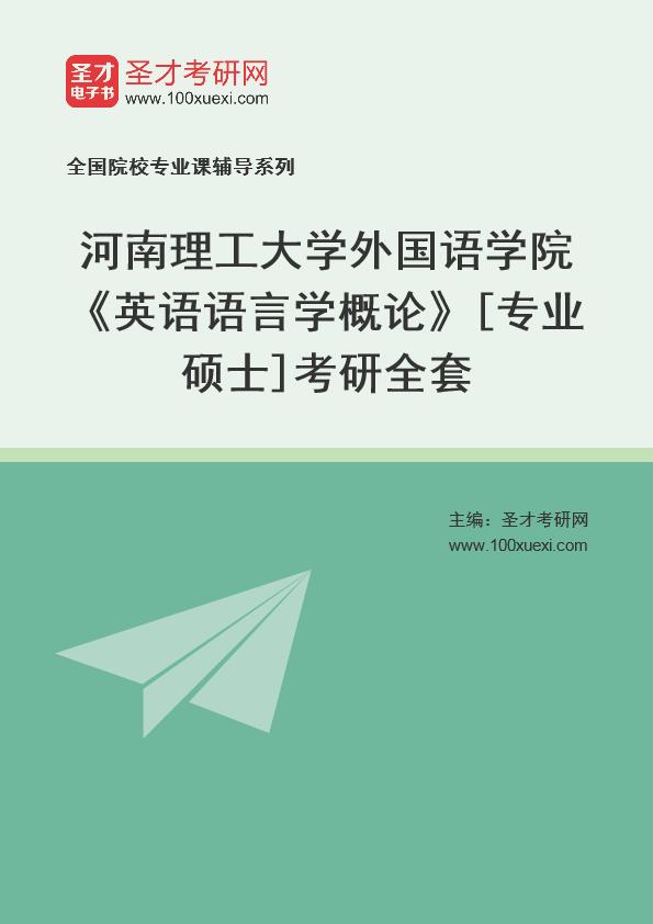 2021年河南理工大学外国语学院《英语语言学概论》[专业硕士]考研全套