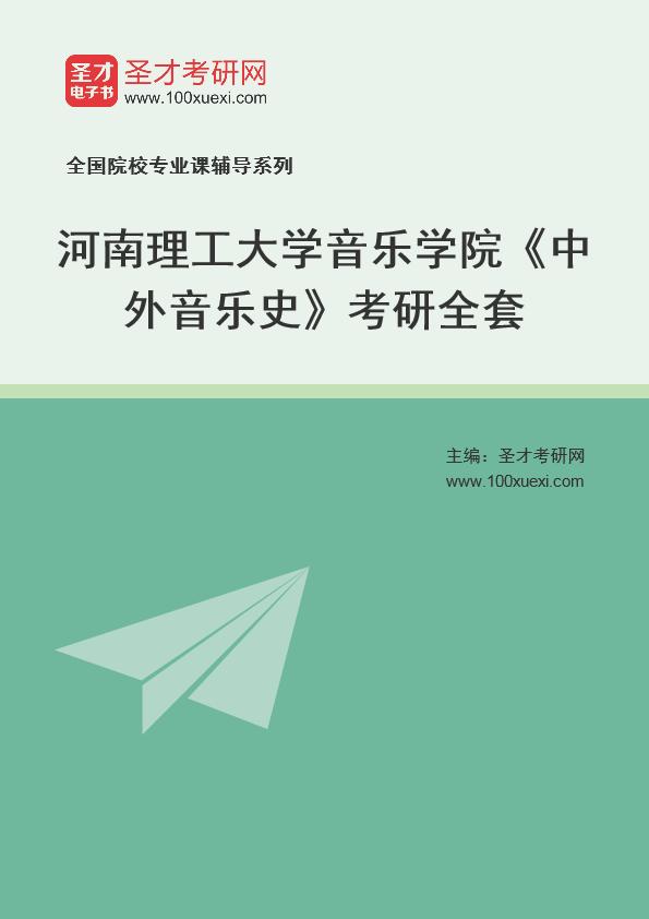 2021年河南理工大学音乐学院《中外音乐史》考研全套