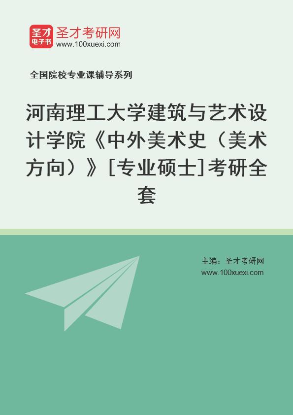 2021年河南理工大学建筑与艺术设计学院《中外美术史(美术方向)》[专业硕士]考研全套