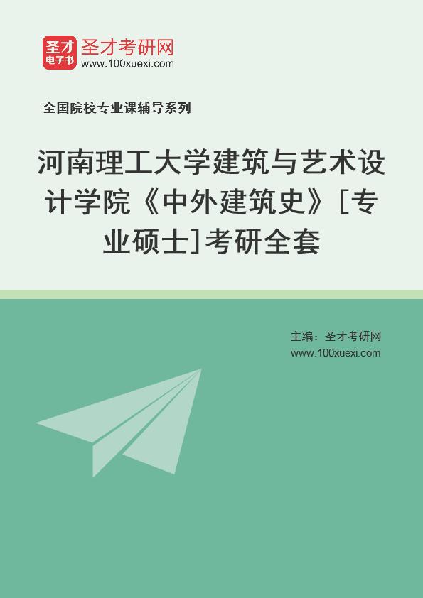 2021年河南理工大学建筑与艺术设计学院《中外建筑史》[专业硕士]考研全套