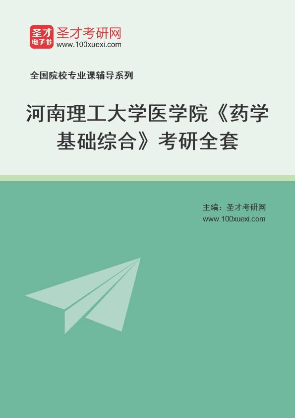 2021年河南理工大学医学院《药学基础综合》考研全套
