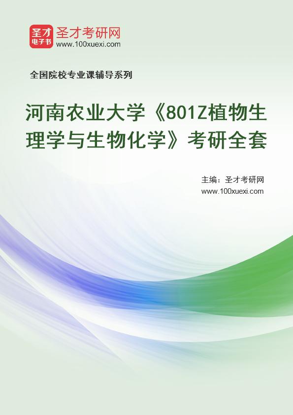 2021年河南农业大学《801Z植物生理学与生物化学》考研全套