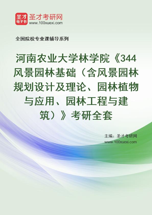 2021年河南农业大学林学院《344风景园林基础(含风景园林规划设计及理论、园林植物与应用、园林工程与建筑)》考研全套