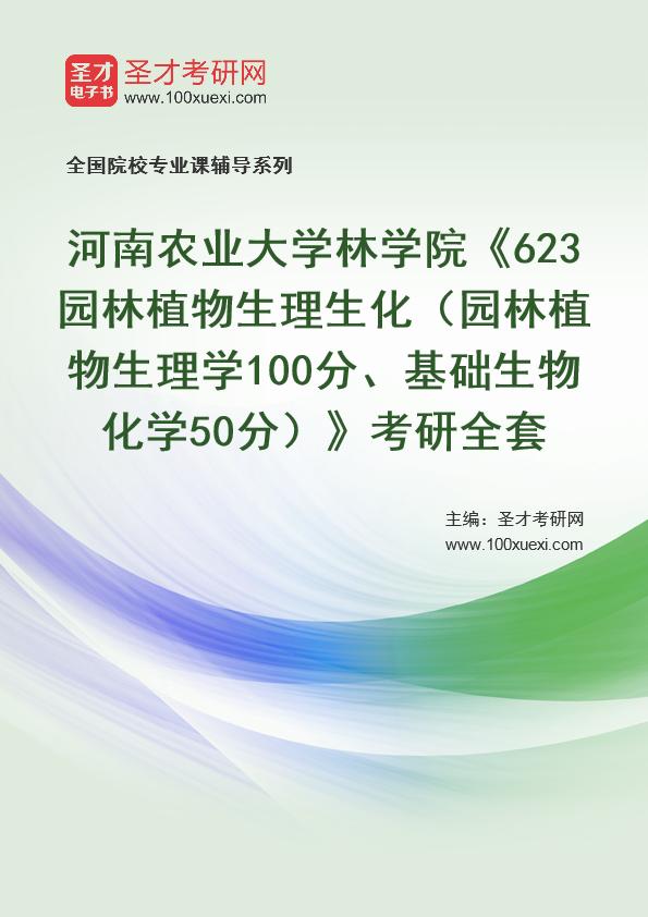 2021年河南农业大学林学院《623园林植物生理生化(园林植物生理学100分、基础生物化学50分)》考研全套