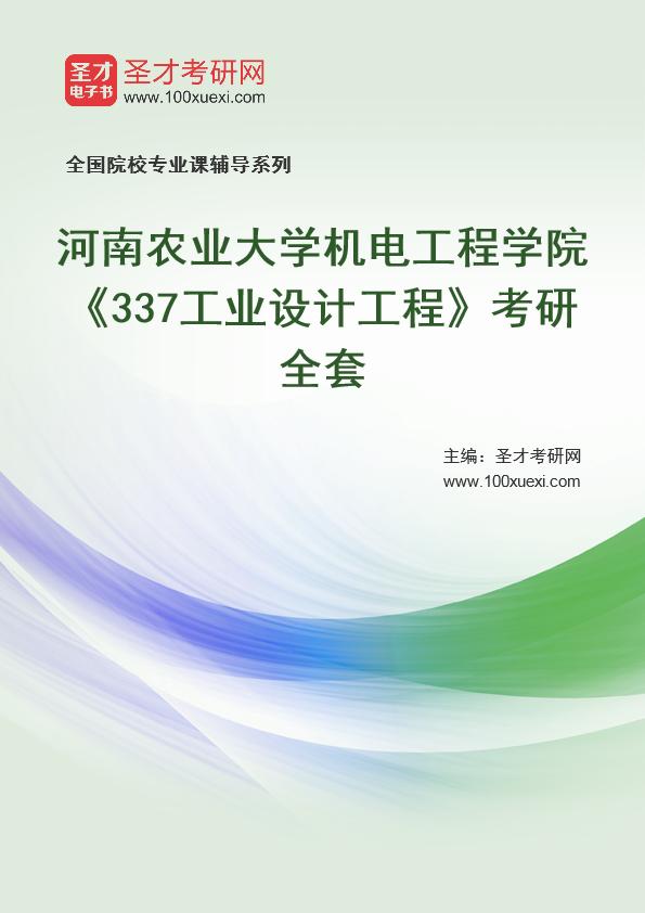 2021年河南农业大学机电工程学院《337工业设计工程》考研全套