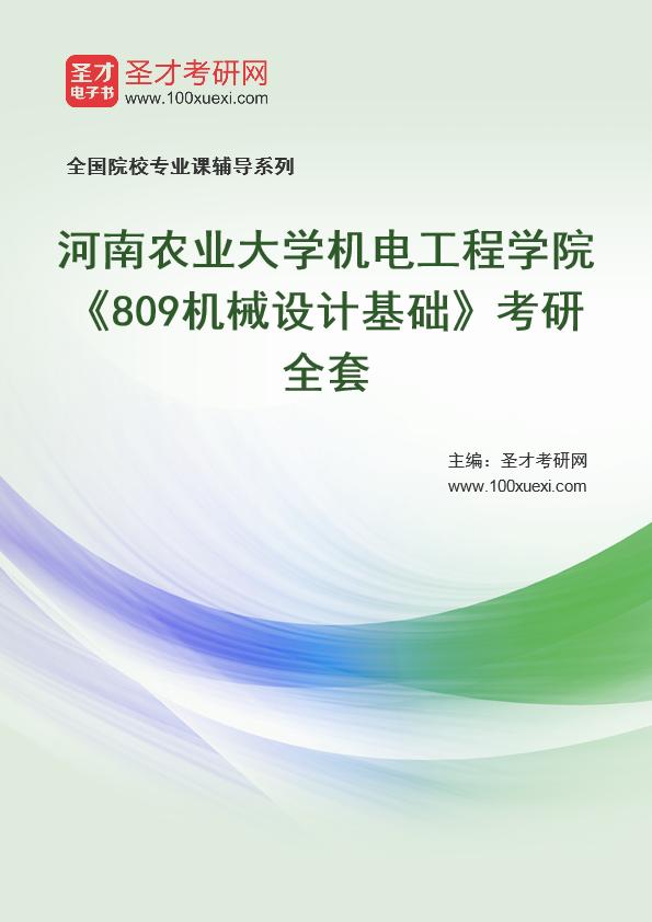 2021年河南农业大学机电工程学院《809机械设计基础》考研全套
