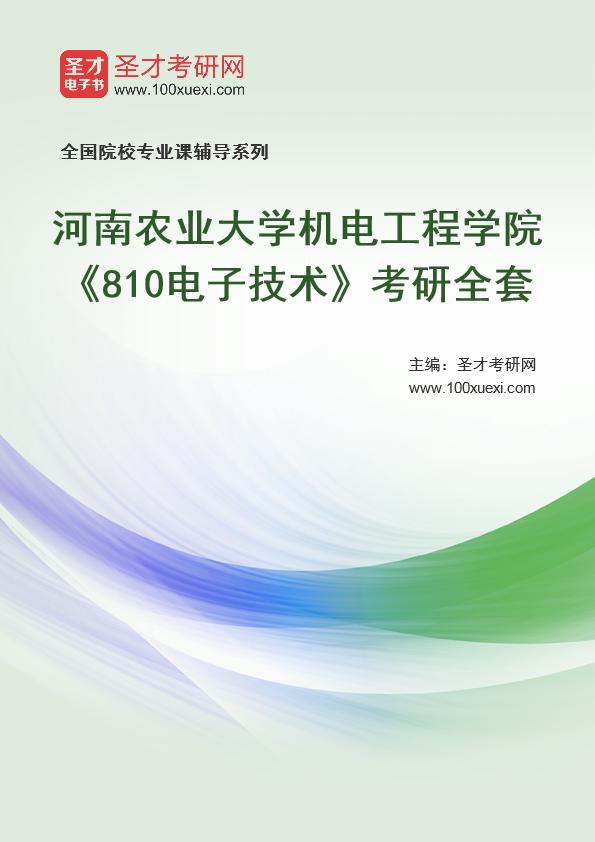2021年河南农业大学机电工程学院《810电子技术》考研全套