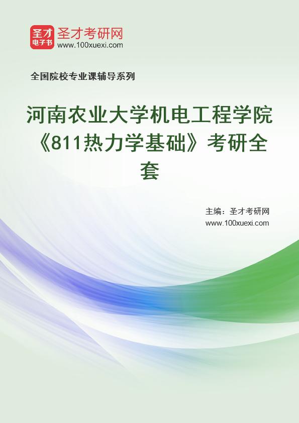 2021年河南农业大学机电工程学院《811热力学基础》考研全套