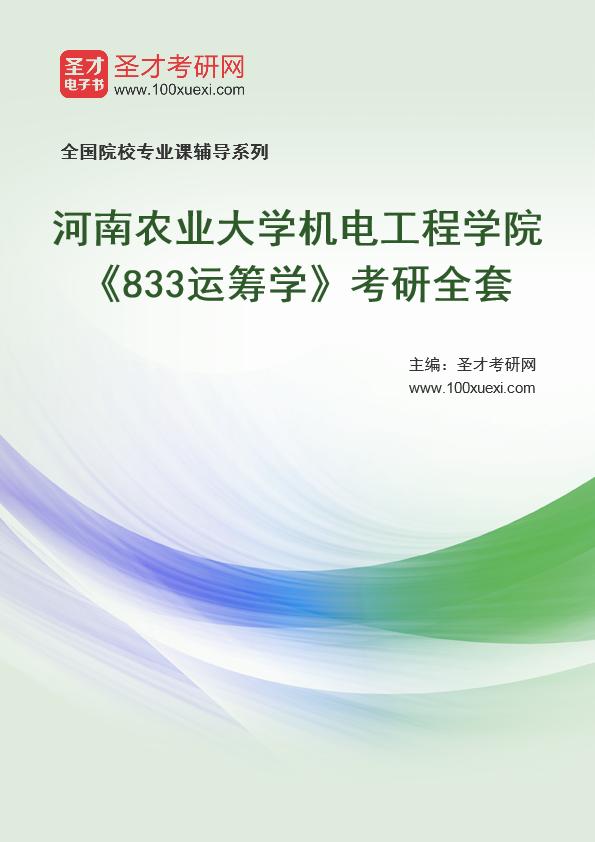 2021年河南农业大学机电工程学院《833运筹学》考研全套