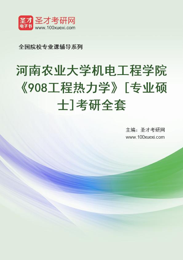 2021年河南农业大学机电工程学院《908工程热力学》[专业硕士]考研全套