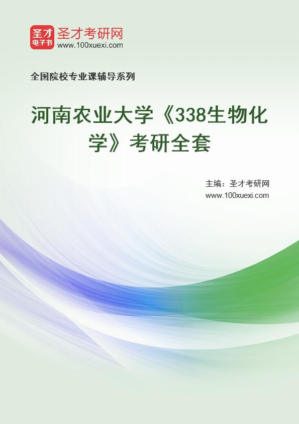 2021年河南农业大学《338生物化学》考研全套