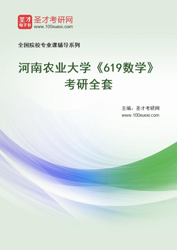 2021年河南农业大学《619数学》考研全套