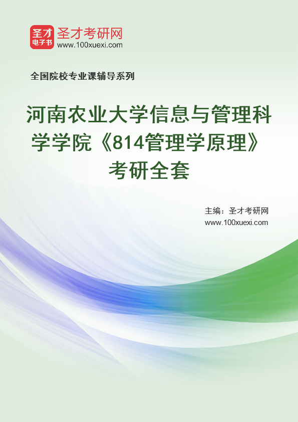 2021年河南农业大学信息与管理科学学院《814管理学原理》考研全套