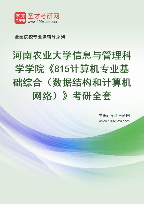 2021年河南农业大学信息与管理科学学院《815计算机专业基础综合(数据结构和计算机网络)》考研全套