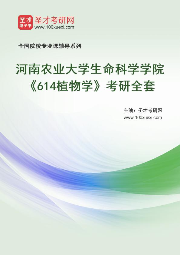 2021年河南农业大学生命科学学院《614植物学》考研全套