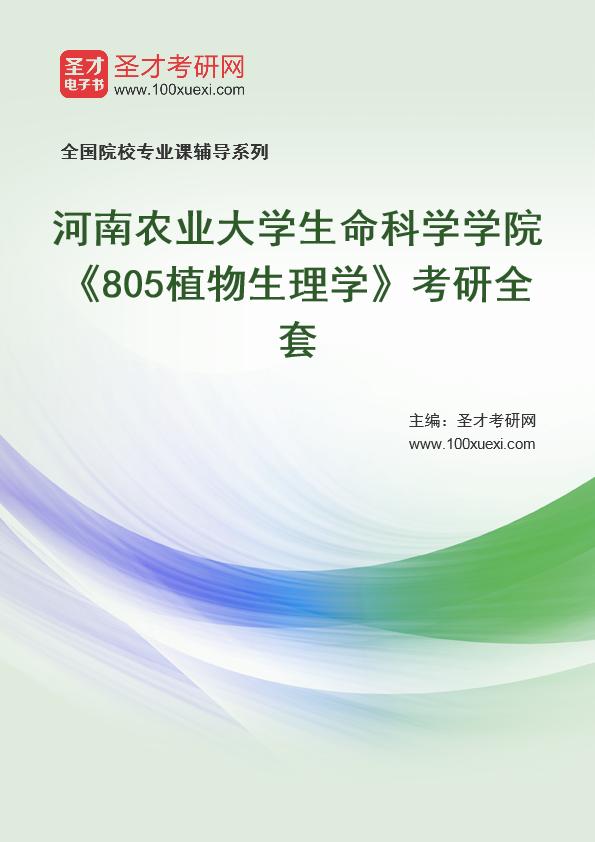 2021年河南农业大学生命科学学院《805植物生理学》考研全套