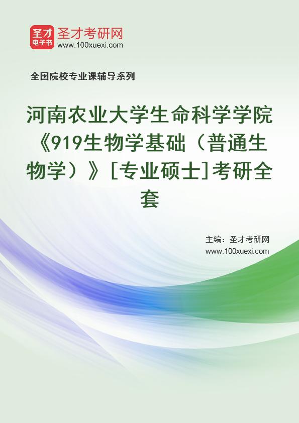 2021年河南农业大学生命科学学院《919生物学基础(普通生物学)》[专业硕士]考研全套