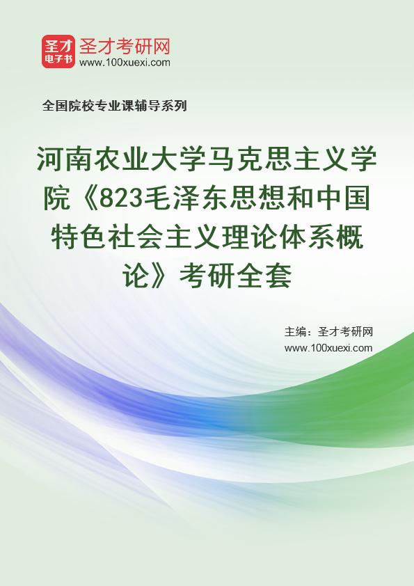 2021年河南农业大学马克思主义学院《823毛泽东思想和中国特色社会主义理论体系概论》考研全套