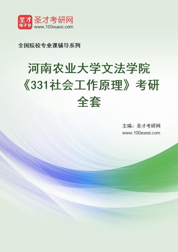 2021年河南农业大学文法学院《331社会工作原理》考研全套