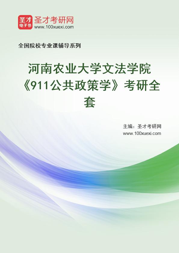 2021年河南农业大学文法学院《911公共政策学》考研全套