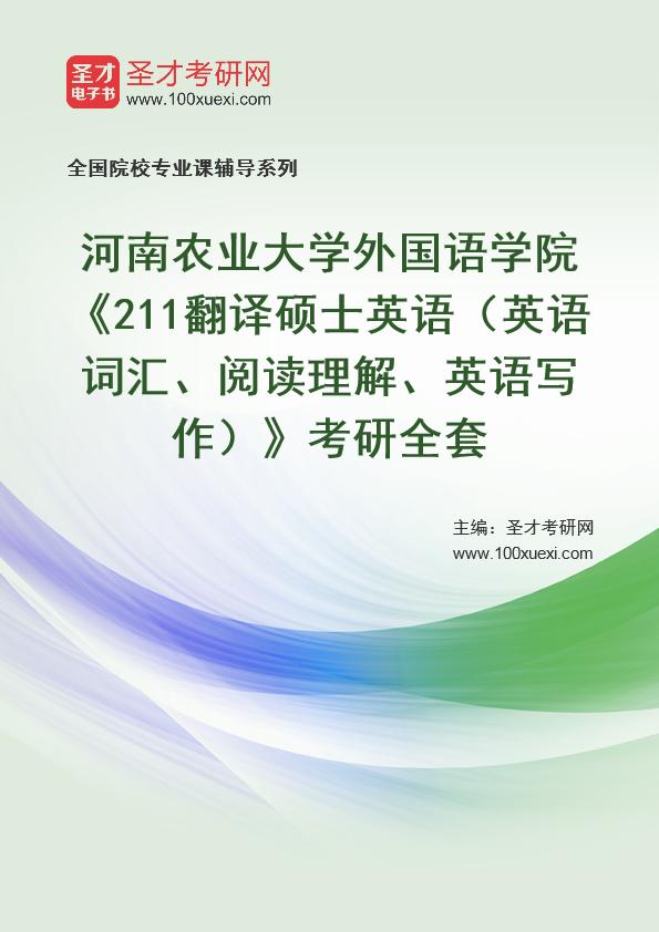 2021年河南农业大学外国语学院《211翻译硕士英语(英语词汇、阅读理解、英语写作)》考研全套