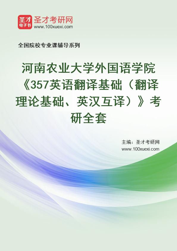 2021年河南农业大学外国语学院《357英语翻译基础(翻译理论基础、英汉互译)》考研全套