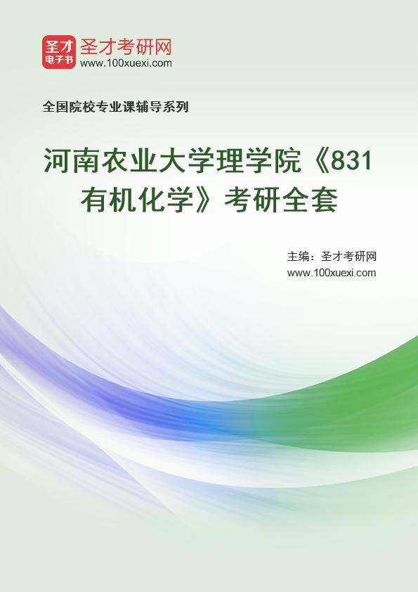 2021年河南农业大学理学院《831有机化学》考研全套