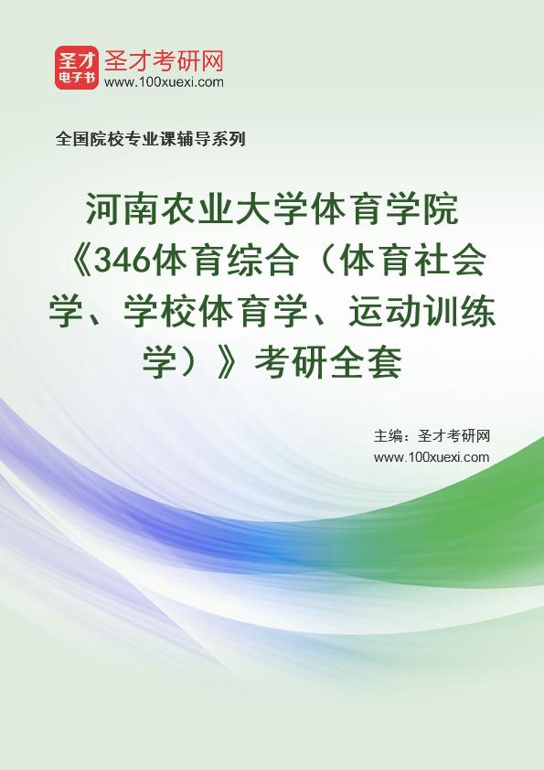 2021年河南农业大学体育学院《346体育综合(体育社会学、学校体育学、运动训练学)》考研全套