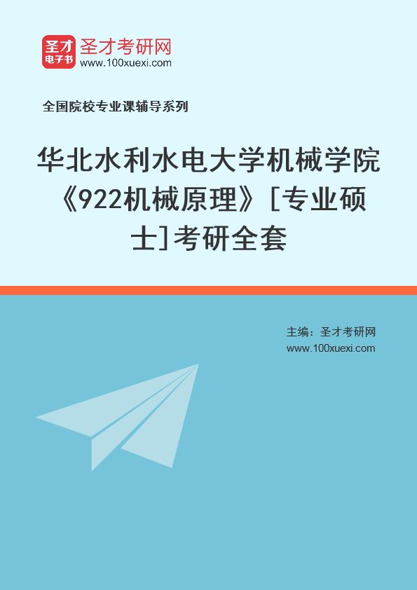 2021年华北水利水电大学机械学院《922机械原理》[专业硕士]考研全套