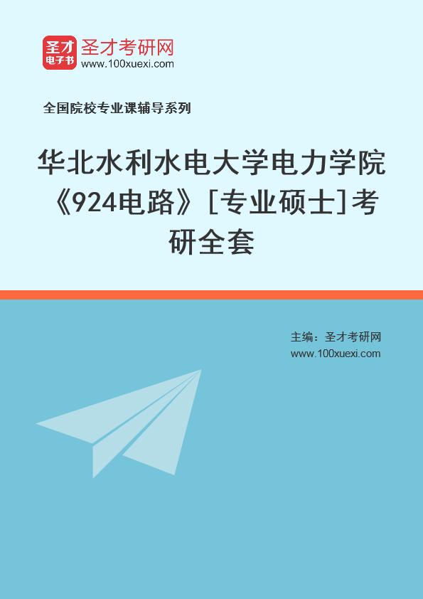 2021年华北水利水电大学电力学院《924电路》[专业硕士]考研全套