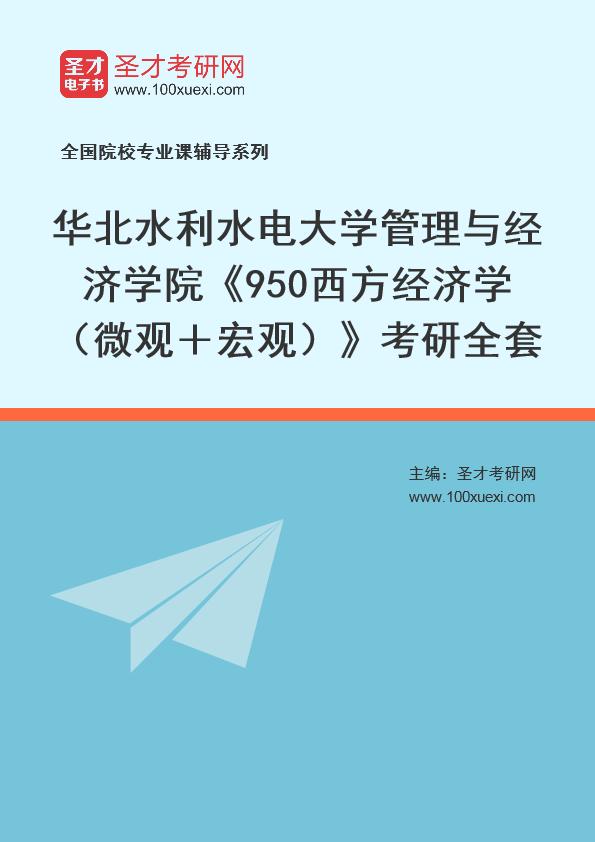 2021年华北水利水电大学管理与经济学院《950西方经济学(微观+宏观)》考研全套