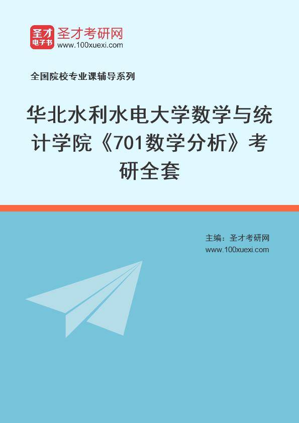 2021年华北水利水电大学数学与统计学院《701数学分析》考研全套