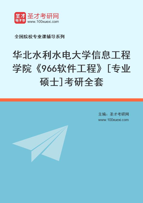 2021年华北水利水电大学信息工程学院《966软件工程》[专业硕士]考研全套