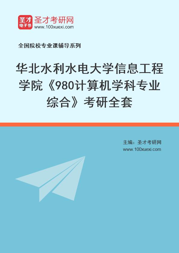 2021年华北水利水电大学信息工程学院《980计算机学科专业综合》考研全套