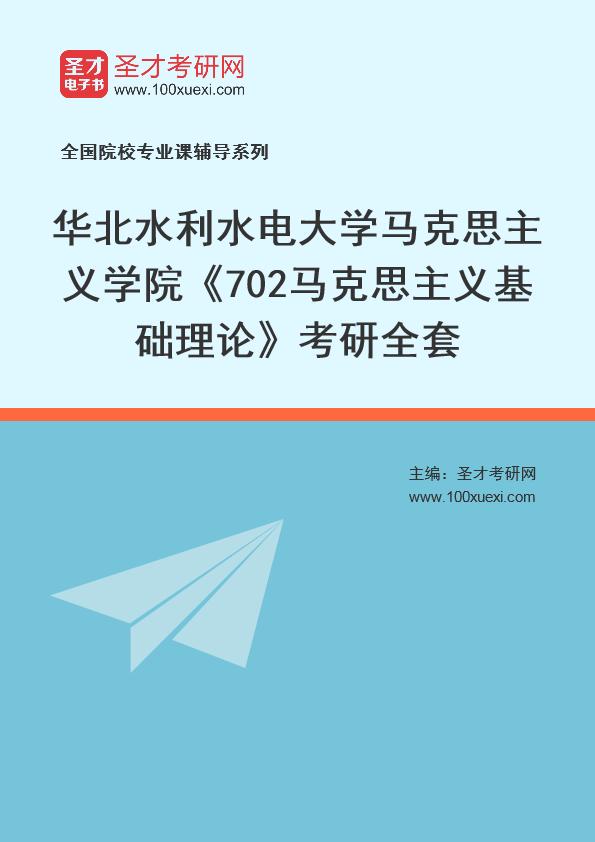2021年华北水利水电大学马克思主义学院《702马克思主义基础理论》考研全套