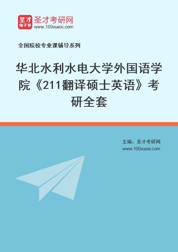 2021年华北水利水电大学外国语学院《211翻译硕士英语》考研全套
