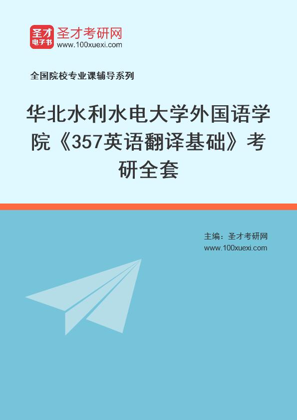 2021年华北水利水电大学外国语学院《357英语翻译基础》考研全套