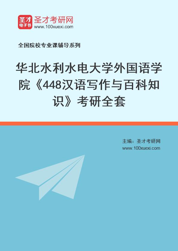 2021年华北水利水电大学外国语学院《448汉语写作与百科知识》考研全套