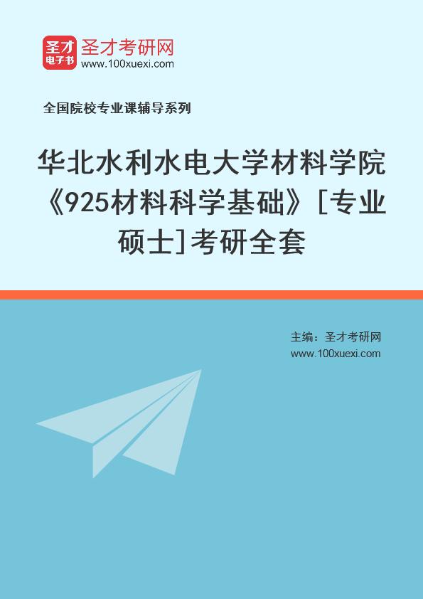 2021年华北水利水电大学材料学院《925材料科学基础》[专业硕士]考研全套