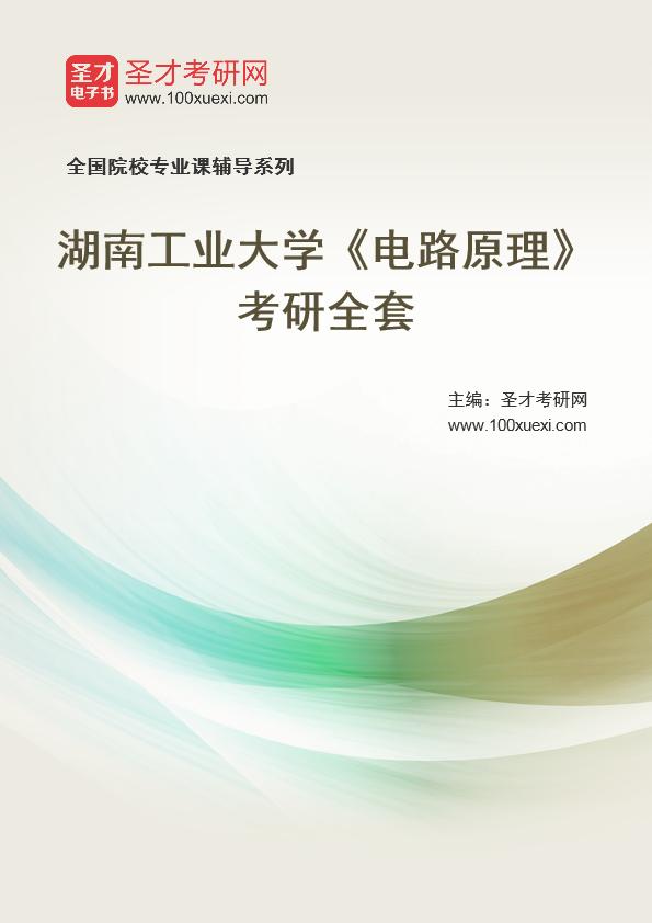 2021年湖南工业大学《电路原理》考研全套
