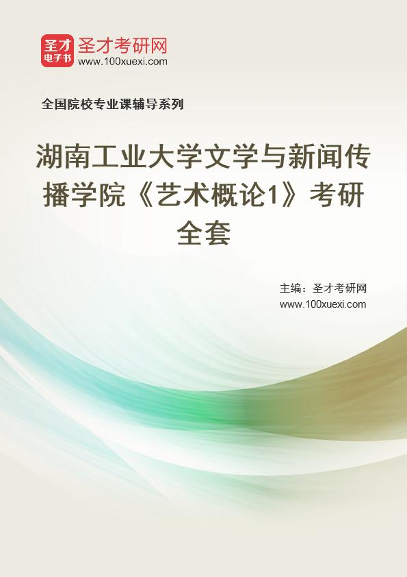 2021年湖南工业大学文学与新闻传播学院《艺术概论1》考研全套