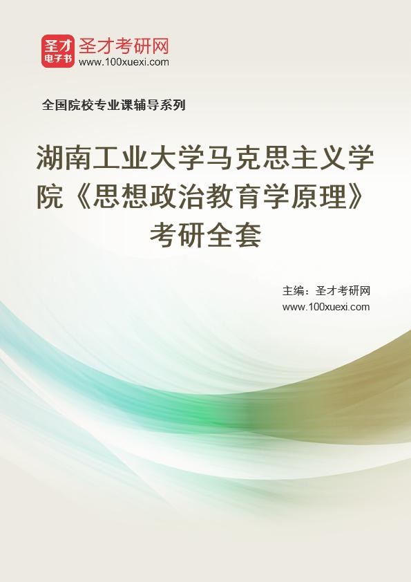 2021年湖南工业大学马克思主义学院《思想政治教育学原理》考研全套